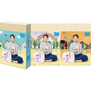 連続テレビ小説 とと姉ちゃん 完全版 ブルーレイ BOX1+2+3の全巻セット