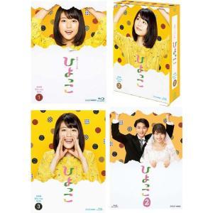 連続テレビ小説 ひよっこ 完全版 ブルーレイ BOX1+2+3 と ひよっこ2 ブルーレイのセット|cena