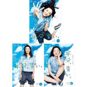 『連続テレビ小説 半分、青い。 完全版 ブルーレイ BOX1+2+3の全巻セット』  【セット内訳】...
