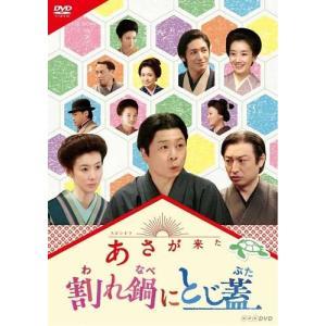 『連続テレビ小説  あさが来た スピンオフ 割れ鍋にとじ蓋 DVD』  品番:NSDS-21705 ...