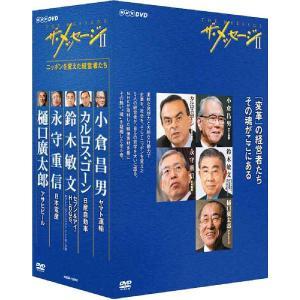 ザ・メッセージIIニッポンを変えた経営者たち DVD-BOX|cena