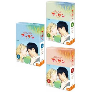 連続テレビ小説 マッサン 完全版 DVD-BOX1+2+3の全巻セット