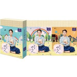 連続テレビ小説 とと姉ちゃん 完全版 DVD-BOX1+2+3の全巻セット