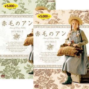 『赤毛のアン DVD-BOX 1+2のセット 』  BOX1 品番:NSDX-22398 メーカー希...