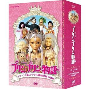連続人形劇 プリンプリン物語 デルーデル編 DVD-BOX 新価格版