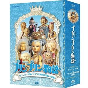 連続人形劇 プリンプリン物語 ガランカーダ編 DVD-BOX 新価格版
