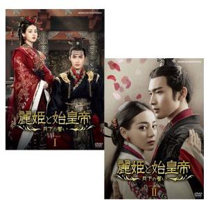 麗姫と始皇帝 〜月下の誓い〜 DVD-BOX 1+2のセット|cena