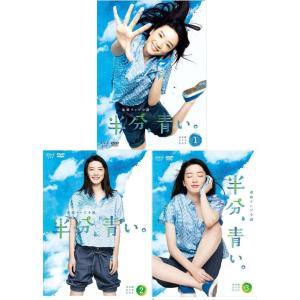 『連続テレビ小説 半分、青い。 完全版 DVD-BOX1+2+3の全巻セット』  【セット内訳】 B...