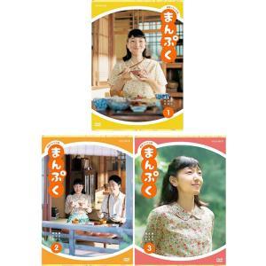 連続テレビ小説 まんぷく 完全版 DVD-BOX1+2+3の全巻セット|cena