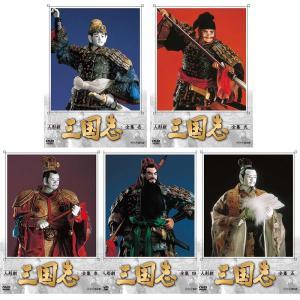 人形劇 三国志 全集 壱〜五 全5巻セット (新価格) DVD