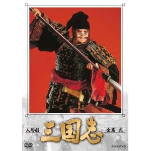 人形劇 三国志 全集 弐 (新価格) DVD