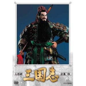 人形劇 三国志 全集 四 (新価格) DVD