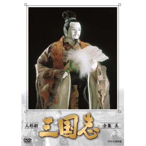 人形劇 三国志 全集 五 (新価格) DVD