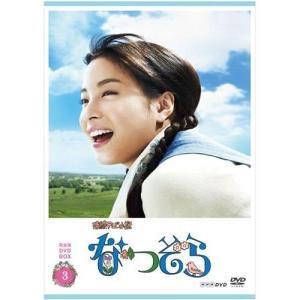 【12/20発売予定】 NHKエンタープライズ 連続テレビ小説 なつぞら 完全版 DVD BOX3 DVDの商品画像|ナビ
