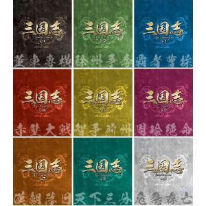 三国志 Three Kingdoms 第1部〜第9部 ブルーレイ全9巻セット|cena