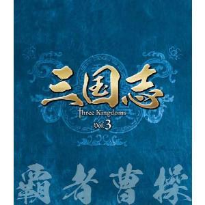 三国志 Three Kingdoms 第3部 覇者曹操 ブルーレイvol.3(3枚組)|cena