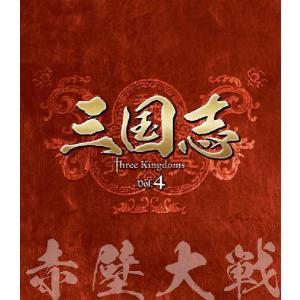 三国志 Three Kingdoms 第4部 赤壁大戦 ブルーレイvol.4(3枚組)|cena