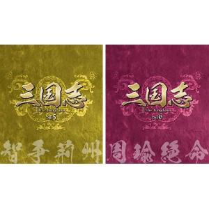 『三国志 Three Kingdoms 第5部 智争荊州と第6部 周瑜絶命 のセット ブルーレイ』 ...