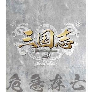 三国志 Three Kingdoms 第9部 危急存亡 ブルーレイvol.9(3枚組)|cena