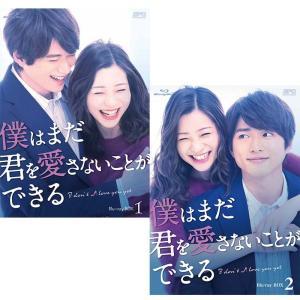 僕はまだ君を愛さないことができる Blu-ray BOX 1+2のセット|cena