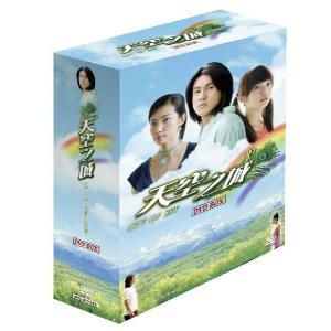 天空之城〜City of Sky〜 DVD-BOX 7枚組...