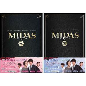 マイダス DVD-BOX1+2のセット