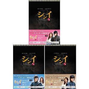 シンイ 信義 DVD-BOX1+2+3のセット