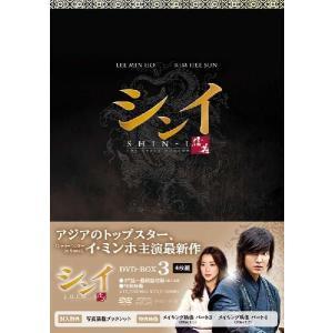 シンイ 信義 DVD-BOX3(4枚組)