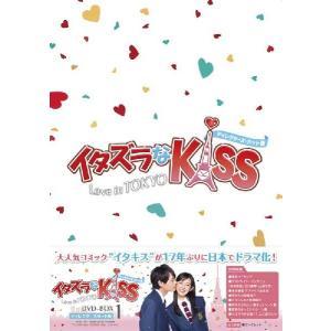 イタズラなKiss〜Love in TOKYO <ディレクターズ・カット版> DVD-BOX1(4枚組※本編DISC3枚+特典DISC1枚)