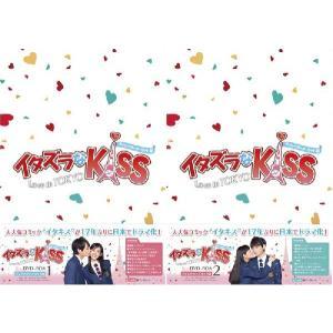 イタズラなKiss〜Love in TOKYO <ディレクターズ・カット版> DVD-BOX1+2のセット cena
