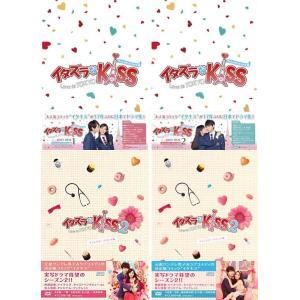 イタズラなKiss〜Love in TOKYO DVD-BOX1+2とイタズラなKiss2〜Love in TOKYO DVD-BOX1+2のディレクターズ・カット版 BOX4巻セット cena