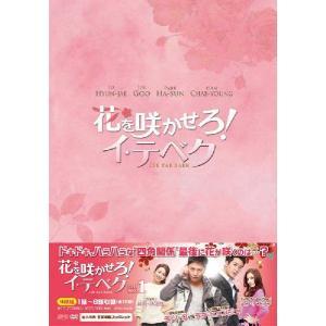 花を咲かせろ!イ・テベク DVD-BOX1(4枚組)...