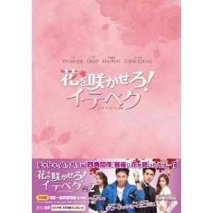 花を咲かせろ!イ・テベク DVD-BOX2(4枚組)...