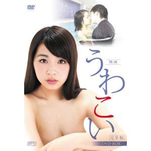 映画 うわこい 完全版 DVD-BOX(3枚組)