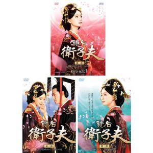 賢后 衛子夫 DVD-BOX1+2+3の全巻セット|cena