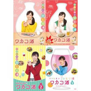『ワカコ酒 DVD-BOX Season 1+2+3 と 広島グルメ編ディレクターズカット版DVDの...