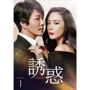 誘惑 DVD-BOX1(5枚組)