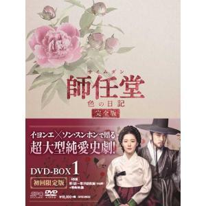 師任堂(サイムダン)、色の日記 <完全版> DVD-BOX1...