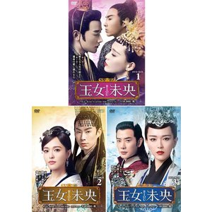 王女未央-BIOU-DVD-BOX 1+2+3 の全巻セット|cena