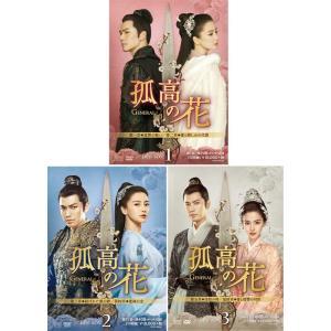 孤高の花〜General&I〜DVD-BOX 1+2+3 の全巻セット|cena