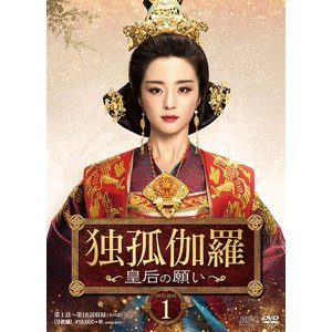 独孤伽羅〜皇后の願い〜DVD-BOX1(9枚組)|cena