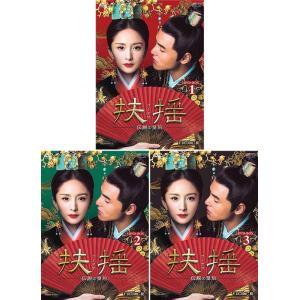 扶揺(フーヤオ)〜伝説の皇后〜 DVD-BOX 1+2+3の全巻セット|cena