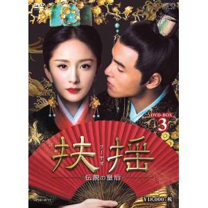 扶揺(フーヤオ)〜伝説の皇后〜 DVD-BOX3(11枚組)|cena