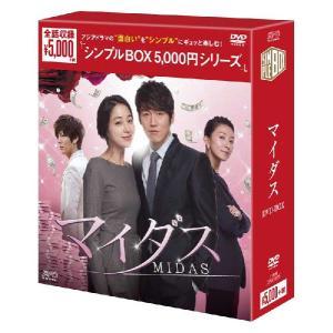 マイダス DVD-BOX <シンプルBOX 5,000円シリーズ>(11枚組)