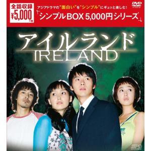 アイルランド DVD-BOX <シンプルBOX 5,000円...