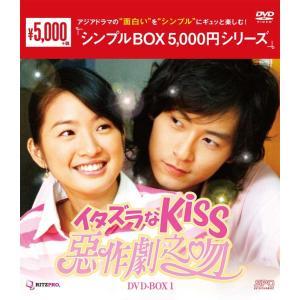 イタズラなKiss〜惡作劇之吻〜 DVD-BOX1 (4枚組) <シンプルBOX 5,000円シリー...