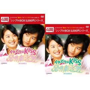 イタズラなKiss〜惡作劇之吻〜 DVD-BOX1+2のセット <シンプルBOX 5,000円シリー...
