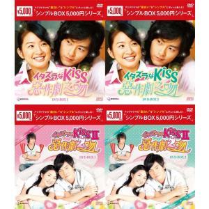 イタズラなKiss〜惡作劇之吻〜 DVD-BOX1+2 と イタズラなKissII〜惡作劇2吻〜 DVD-BOX 1+2の4巻セット