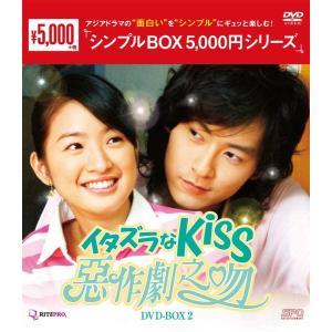 イタズラなKiss〜惡作劇之吻〜 DVD-BOX2 (4枚組) <シンプルBOX 5,000円シリー...