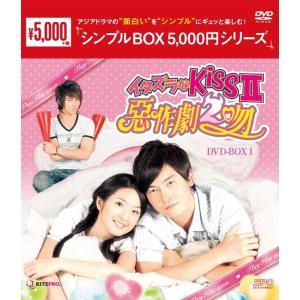 イタズラなKissII〜惡作劇2吻〜 DVD-BOX1 (8枚組) <シンプルBOX 5,000円シ...